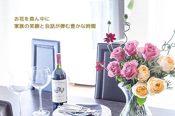 お花があると家族とのコミュニケーションが増える