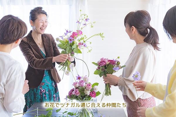 お花を通じてつながる安心安全なコミュニティ
